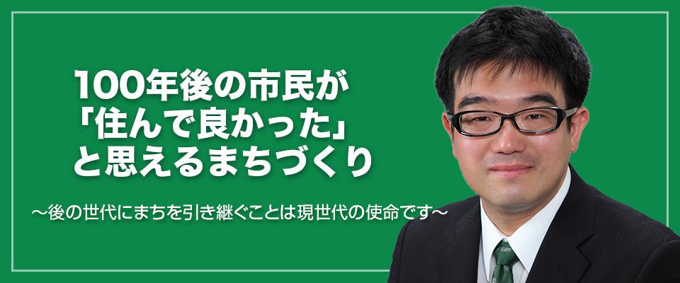 伊丹市議会議員 杉一(すぎはじめ)